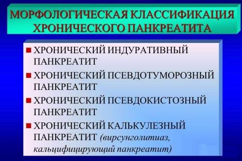 indurativnyj-pankreatit