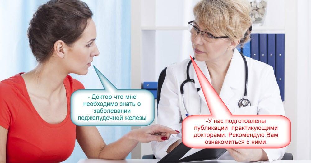 Болит поджелудочная при беременности